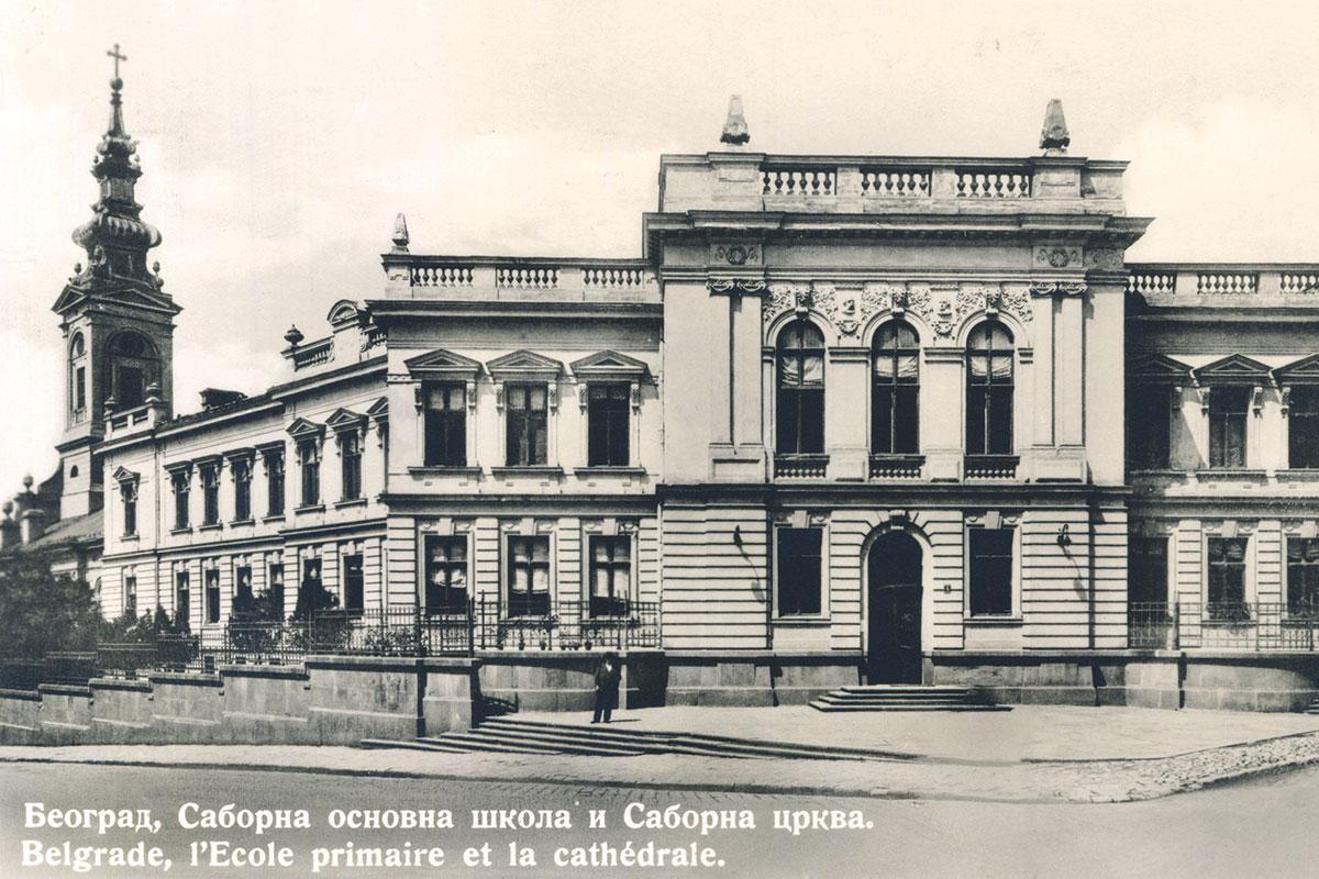 Saborna osnovna škola i Saborna crkva, Beograd